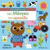 Ένα βιβλίο για τον Μάνγκο τον αρκούδο