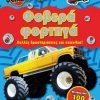 Αυτό το βιβλίο δραστηριοτήτων, γεμάτο με φοβερά φορτηγά, παιχνίδια, αποσπώμενα κομμάτια και πολλά αυτοκόλλητα, θα ξετρελάνει τους μικρούς λάτρεις των μεγάλων οχημάτων!