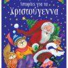 Οι πρώτες μου αγαπημένες ιστορίες για τα Χριστούγεννα