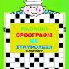Μαθαίνω ορθογραφία με σταυρόλεξα Β΄ Δημοτικού