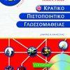 Κρατικό πιστοποιητικό γλωσσομάθειας – level B2 – Student΄s book (+2 cd)